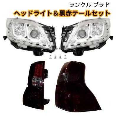 送料無料 ランクル プラド GRJ150W LED 白 ヘッドライト & 黒赤 テールランプ SET