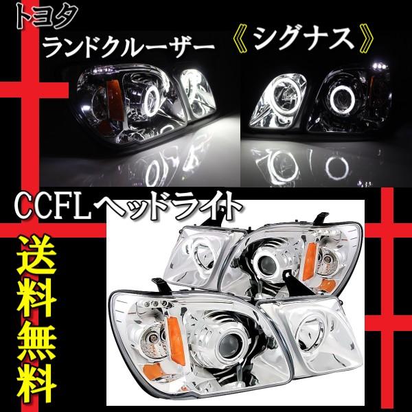 送料無料 トヨタ ランクル シグナス LX470 CCFLイカリング プロジェクター インナークロームヘッドライト 特注 日本光軸 左右 アンバーref