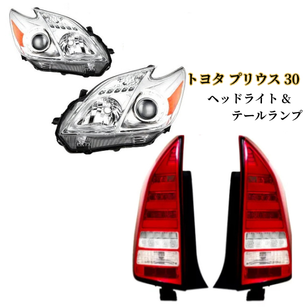 送料無料 ヨタ プリウス 30 クロームメッキ プロジェクターヘッドライト & LEDクリアコンビテールランプ 左右 流れるウィンカー ZVW30 ZVW35