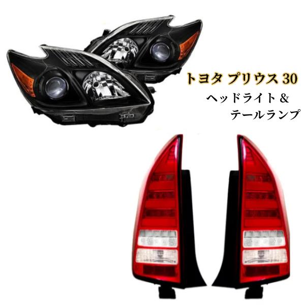 送料無料 トヨタ プリウス 30 インナーブラック プロジェクターヘッドライト & LEDクリアコンビテールランプ 流れるウィンカー ZVW30 ZVW35
