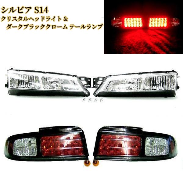 送料無料 日産 シルビア S14 インナークロームメッキ クリスタルフロントヘッドライト & ダークブラッククローム LEDテールランプ 左右SET