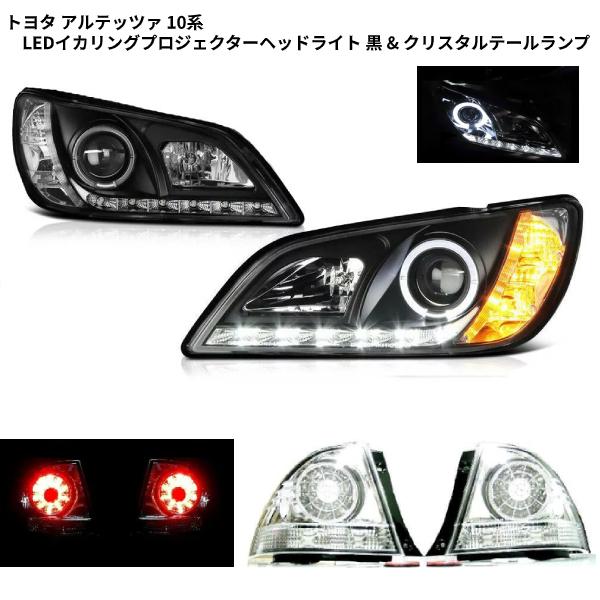 送料無料 トヨタ アルテッツァ 10系 LEDイカリングプロジェクターヘッドライト 黒 & クリスタルテールランプ 左右 純正HID車用 日本光軸