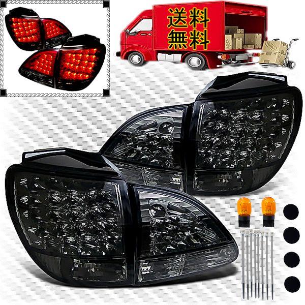 送料込 LEXUS RX300 97-00y スモーク LEDテールランプ レクサス
