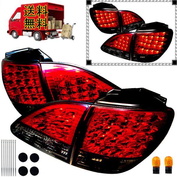 送料込 LEXUS RX300 00-03y スモークレッド LEDテール レクサス