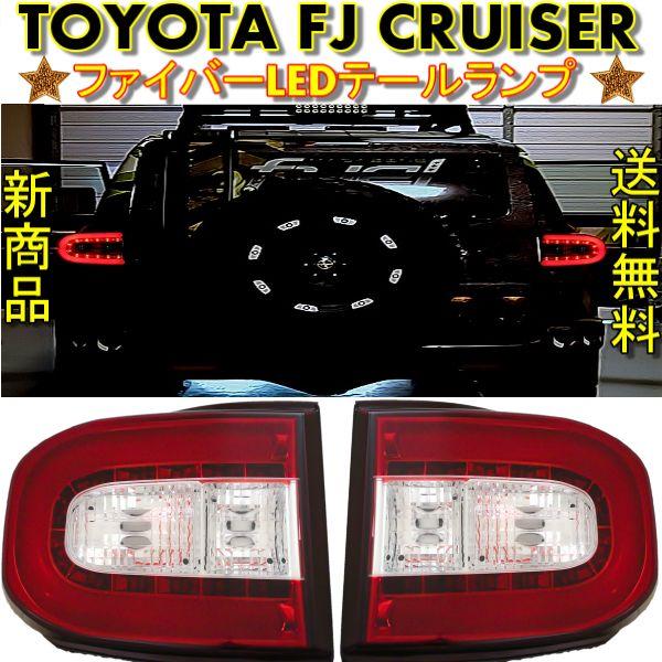 送料無料 トヨタ FJクルーザー 07y- リア クローム ファイバー LED コンビ テールランプ 左右 セット リヤ テールライト テール GSJ15W