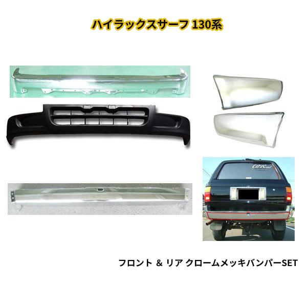 送料無料 大型商品 トヨタ ハイラックスサーフ 130系 フロント & リア クロームメッキバンパーSET 中期 / 後期 VZN130 LN130 KZN130 バンパートリム