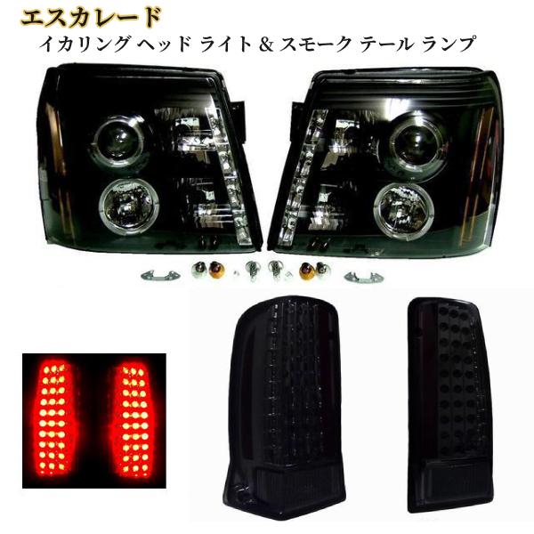 送料無料 エスカレード LED プロジェクター イカリング ヘッド ライト ブラック インナー & スモーク テール ランプ 左右 SET