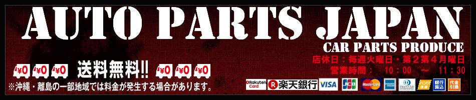 AUTO PARTS JAPAN:車種別専用パーツ〜汎用パーツまで低価格にて多数ご提供致します!