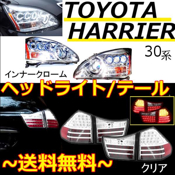 送料無料 トヨタ ハリアー 30 31 35 36 38系 3連プロジェクター ヘッドライト クロームメッキ & リア LEDクリアテールランプ フルセット
