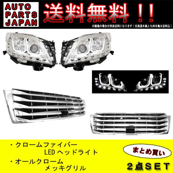 送料無料 トヨタ ランドクルーザー プラド 150系 インナー クローム メッキ ファイバー LED ヘッドライト & グリル 左右 SET