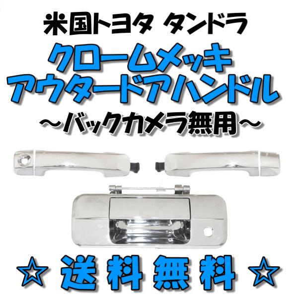 送料無料 米国トヨタ タンドラ クロームメッキ アウタードアハンドル 交換式 3個セット バックカメラ無用 TUNDRA エクステリア 外装