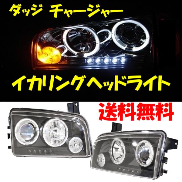 送料無料 ダッジ チャージャー LEDイカリング プロジェクター ヘッドライト インナーブラック 左右セットダッチ ダッヂ Charger 日本光軸