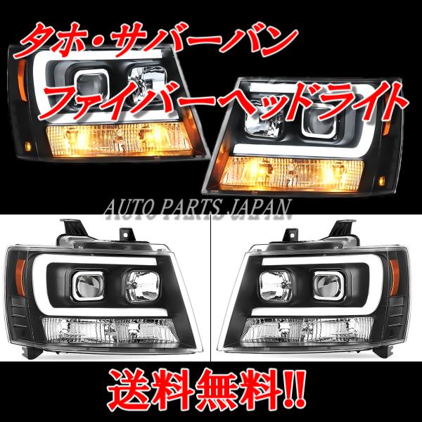 送込 シボレー タホ / サバーバン LEDファイバー プロジェクターヘッドライト 日本光軸仕様 インナーブラック 左右 07-14y Chevrolet 黒