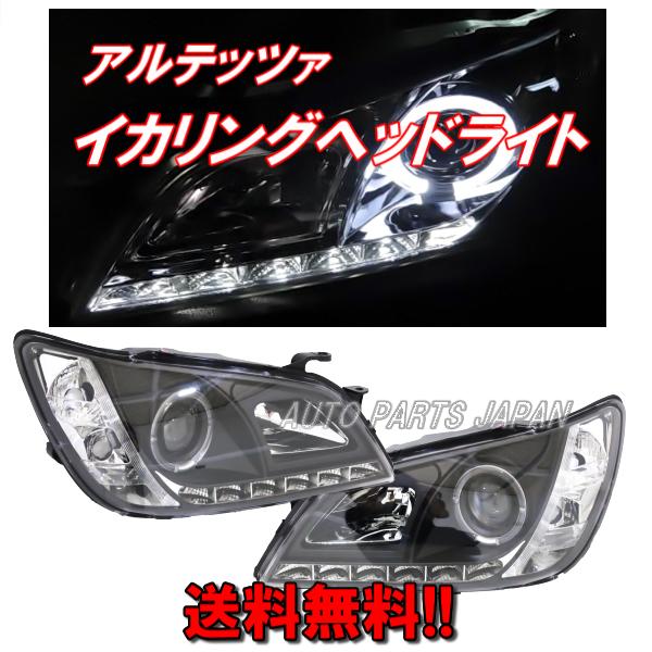 送料込トヨタ アルテッツァ 10系 LEDイカリングプロジェクターヘッドライト インナーブラック 左右 ヘッドランプ レクサス IS300 日本光軸