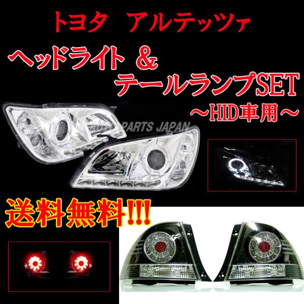 送料無料 トヨタ アルテッツァ 10系 LEDイカリングプロジェクターヘッドライト & JDMブラックテールランプ 左右 純正HID車用 日本光軸