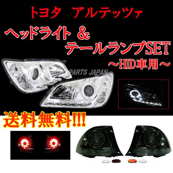 送料無料 トヨタ アルテッツァ 10系 LEDイカリングプロジェクターヘッドライト & フルスモークテールランプ 左右 純正HID車用 日本光軸