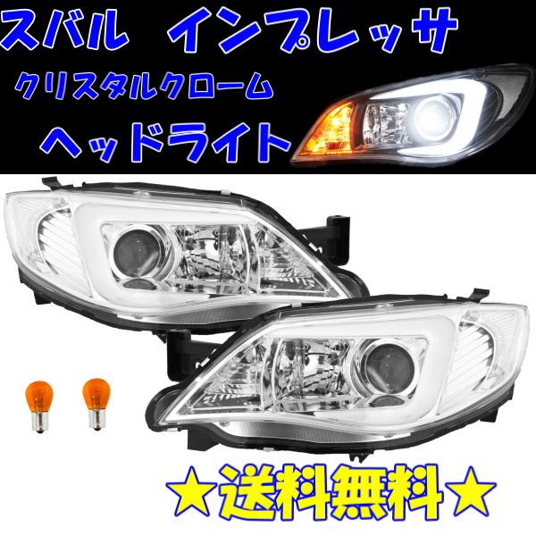 送料無料 スバル インプレッサ GD GG 後期 クリスタルプロジェクターLEDファイバーヘッドライト左右SET ハロゲン車用 日本光軸 GD2 GD3 GDA