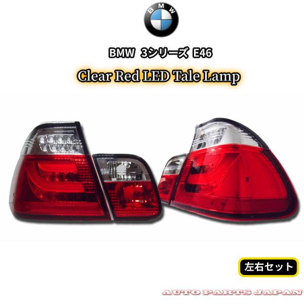 送料無料 BMW AY20 AV22 AV30 後期 LED クリスタル コンビ テールランプ
