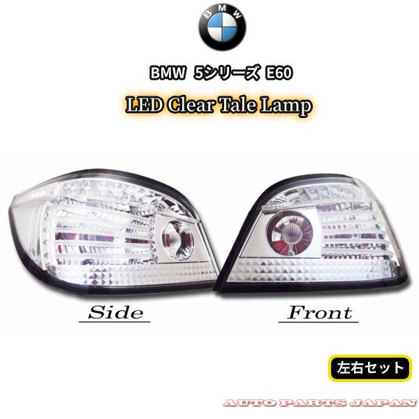 送料無料 BMW E60 LED クリスタル チューブ テールランプ NE30 530 NB44 545 NB40 540 NA30 530 NA25 NE25 NB48 550 前期 後期LOOK 左右 SET