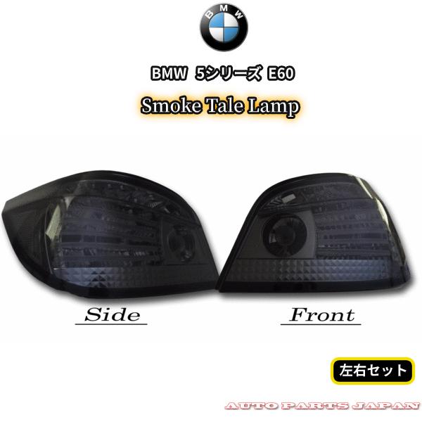 送料無料 BMW 545 NB44 E60前期 LEDチューブスモークテール 後期LOOK