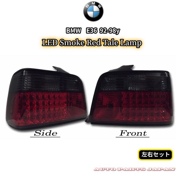 送料無料 BMW 328 CD28 E36 セダン用 新品 LED スモーク コンビ テールランプ