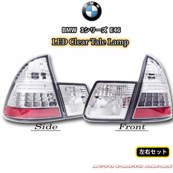 送料無料 BMW テールランプ 3シリーズ 328 AM28 E46 ワゴン ツーリング 用 リア クリスタル LED クリアテール 98y- ハイフラ防止抵抗付 ランプ 反射板付