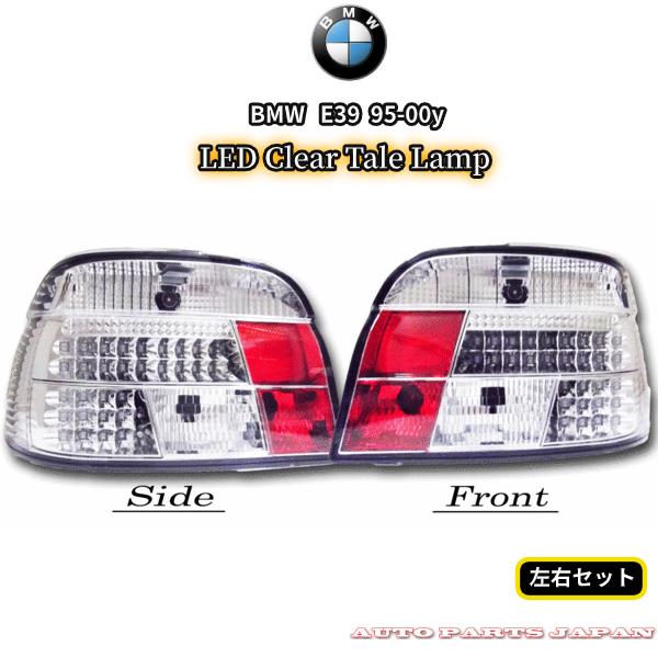 送料無料 テールランプ BMW 540 DE44 DN44 E39 セダン用 新品 LEDクリスタルテール