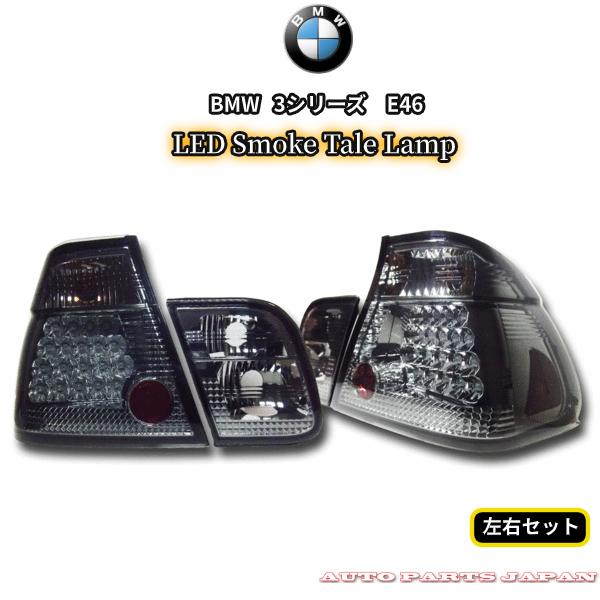 送料無料 テールランプ BMW AM20 AM25 AM28 3シリーズ LEDスモークテールランプ