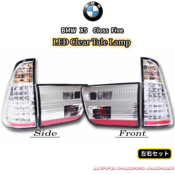 送料無料 テールランプ BMW X5 4WD 4.4I FB44 E53 前期用 LEDクリスタルテール
