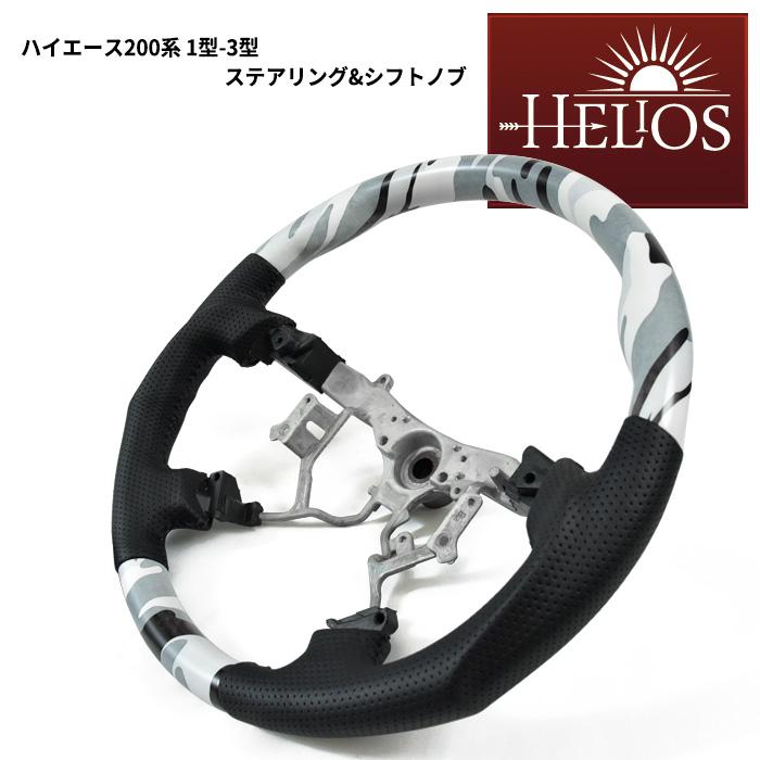 HELIOS 200系 ハイエース 1型 2型 3型 黒白迷彩 ガングリップ ステアリング ホワイト カモフラージュ