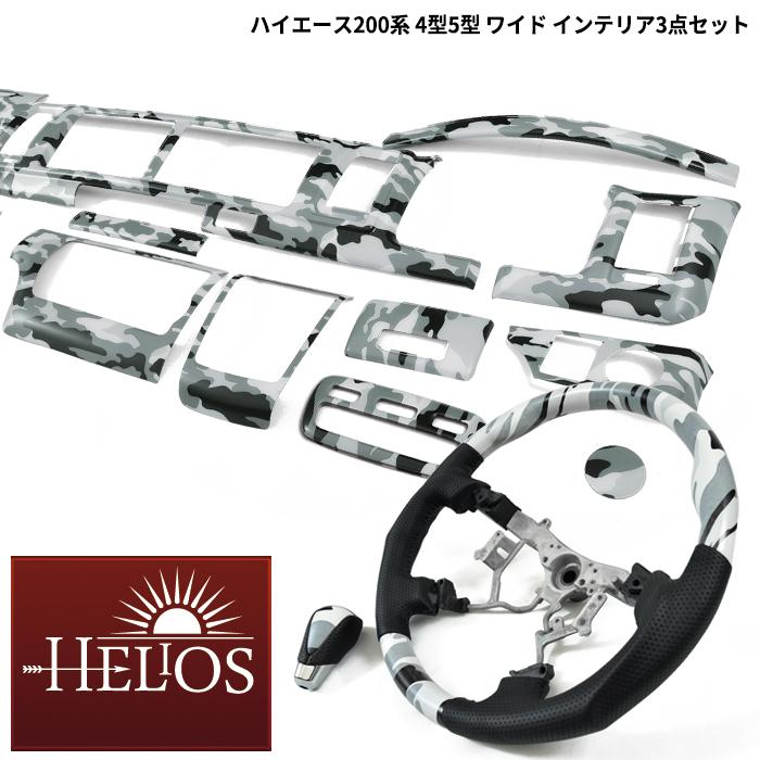 ★お求めやすく価格改定★ HELIOS 200系 ハイエース 4型 5型 ワイド インテリアパネル & ステアリング & シフトノブ 黒白迷彩 3点セット ホワイト カモフラージュ, 星の生活館 3daa7872