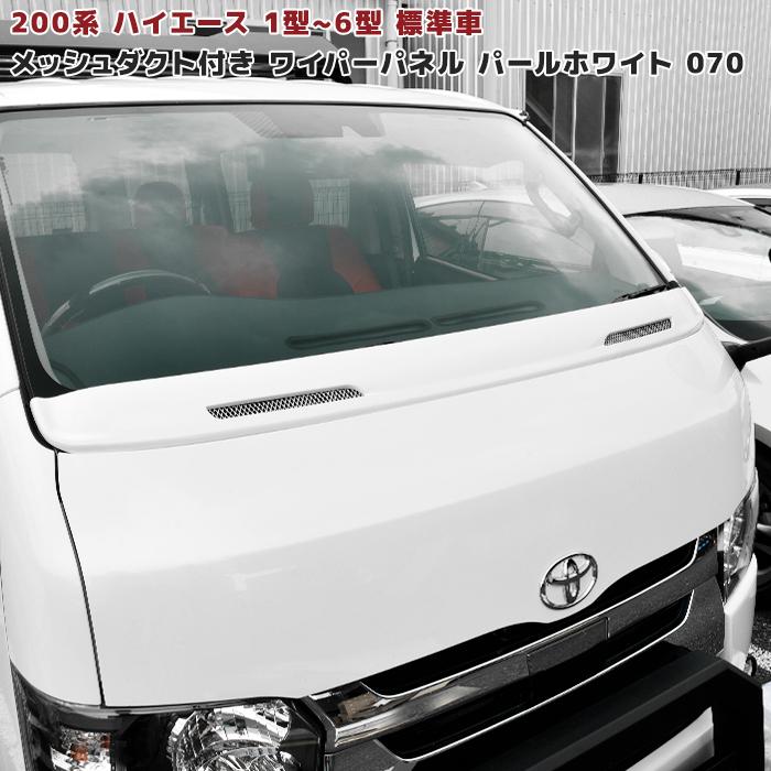 200系 ハイエース 標準車用 メッシュダクト付き ワイパーパネル 070 塗装品