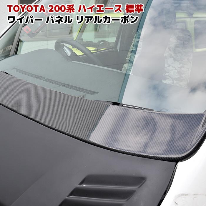 200系ハイエース 1型 2型 3型 4型 5型 標準 ワイパー パネル リアル カーボン 綾織 ウェット カーボン