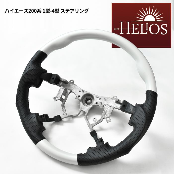 HELIOS ヘリオス 200系 ハイエース ガングリップ ステアリング パールホワイト