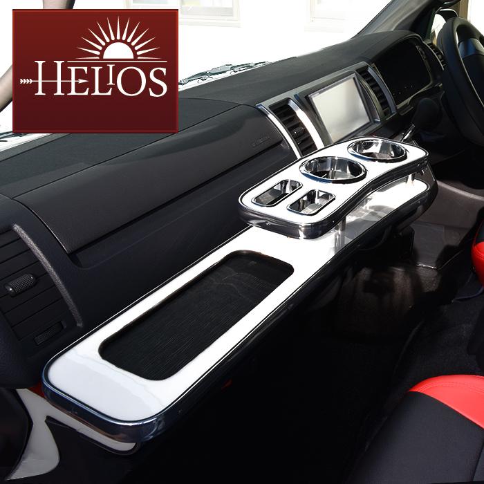 200系 ハイエース 標準 フロント テーブル 1型 2型 3型 4型 5型 HELIOS ホワイト