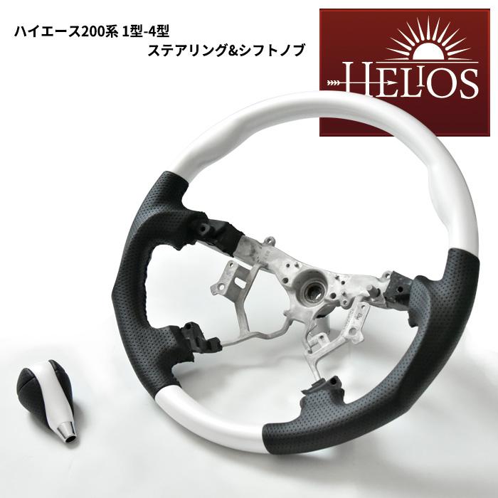 HELIOS ヘリオス 200系 ハイエース ガングリップ ステアリング & シフトノブ パール ホワイト