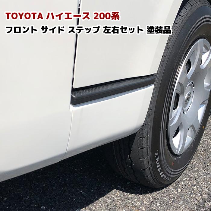 200系 ハイエース 純正タイプ フロント サイド ステップ 左右セット 塗装品
