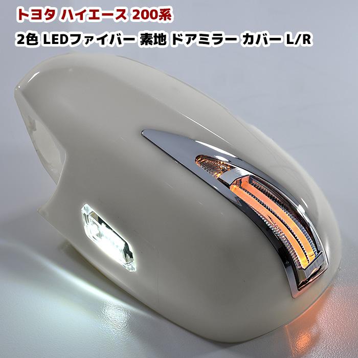 200系 ハイエース 2色 LEDファイバー付 交換式 素地 ミラー カバー 10P18Jun16