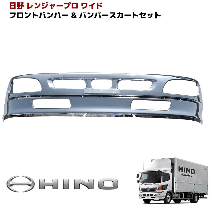 日野 レンジャープロ メッキ フロント バンパー & リップ バンパー スカート セット 4トン ワイド