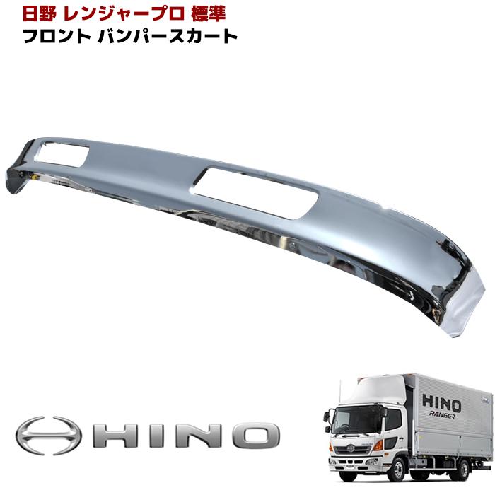 日野 レンジャープロ メッキ フロント リップ バンパー スカート 4トン 標準