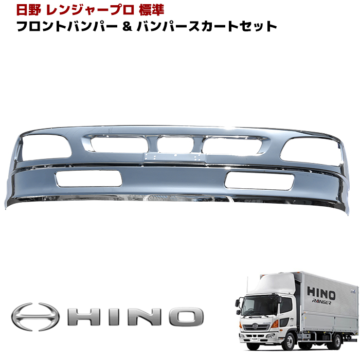 日野 レンジャープロ メッキ バンパー & リップ スカート セット 4トン 標準