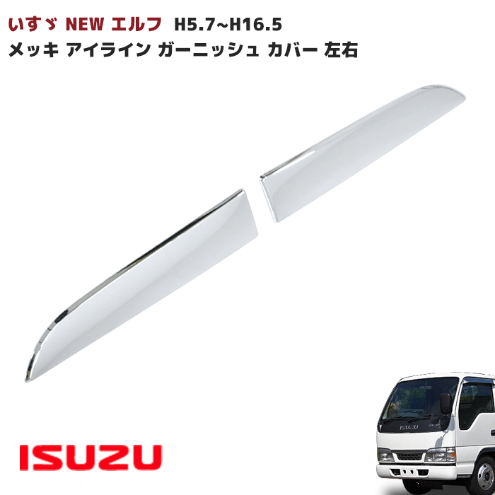 エルフ ついに再販開始 ヘッドライト いすゞ NEW 5☆大好評 メッキ カバー アイライン H5.7~H16.5 ガーニッシュ 左右