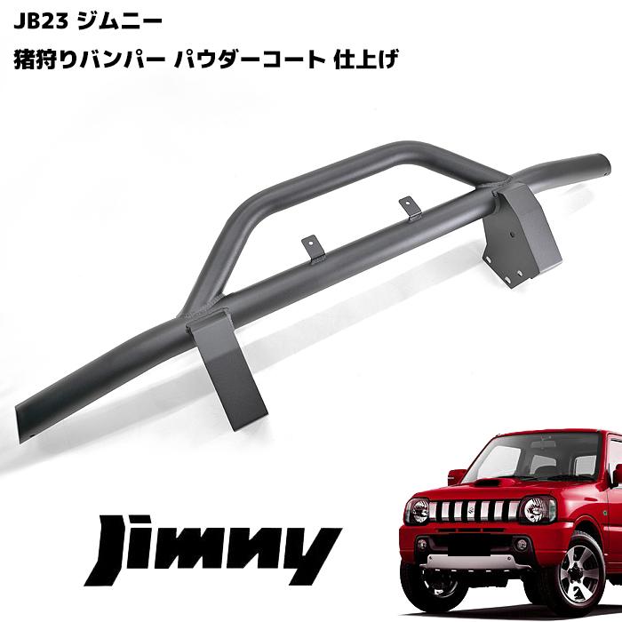 JB23 ジムニー バンパー ブッシュバー 安い フロント 65Φ ガード しし狩り ブラックパウダーコート パイプ 絶品