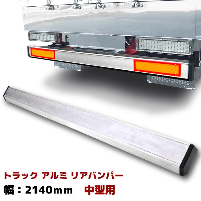 汎用 トラック リア バンパー アルミ製 幅 2140mm 衝突防止