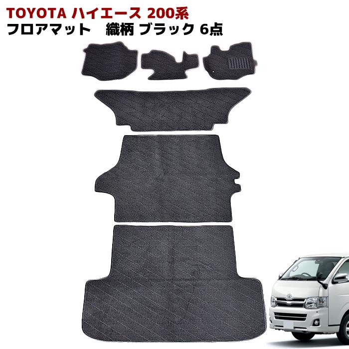 200系 ハイエース 1型~5型 S-GL フロアマット 織柄 ブラック 6点 新品 フロント リア 荷室