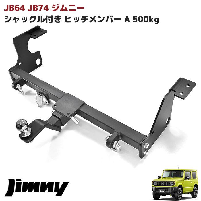 JB64 JB74 新型 ジムニー ヒッチ メンバー ボール マウント ヒッチマウント トレーラー 牽引 マリンスポーツ ジェットスキー A 500kg