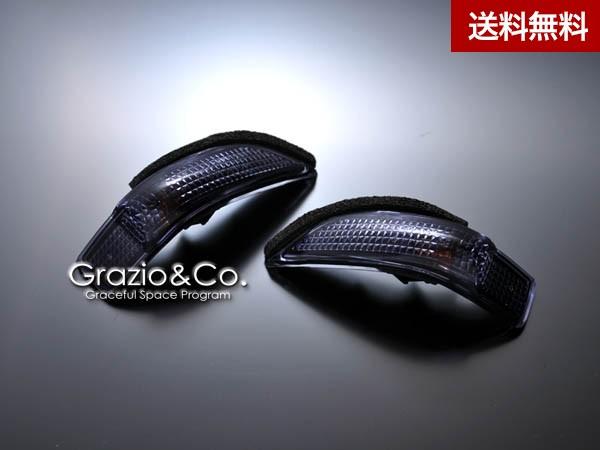Grazio AQUA(アクア) サイドターンランプSET オパールクリスタル