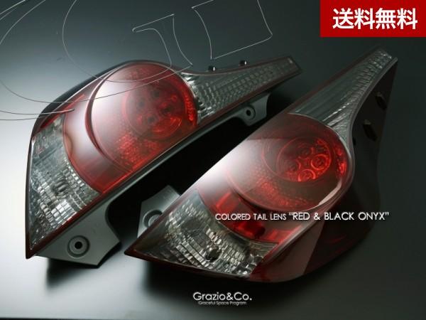 Grazio AQUA(アクア)前期 カラードテールレンズ  レッド&ブラックオニキス(完成品)