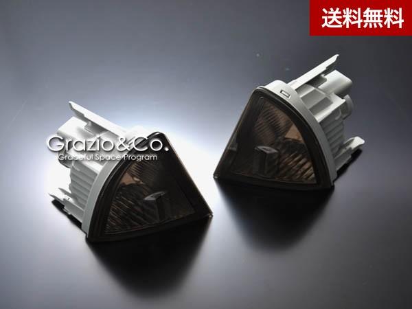 Grazio AQUA(アクア) フロントターンランプSET ブラッククリスタル