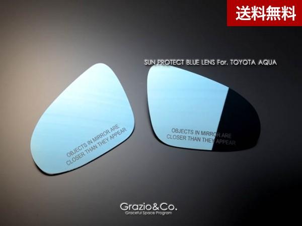 Grazio AQUA(アクア)NHP10 サンプロテクト・ブルーレンズ For.ドアミラー  ロゴ入